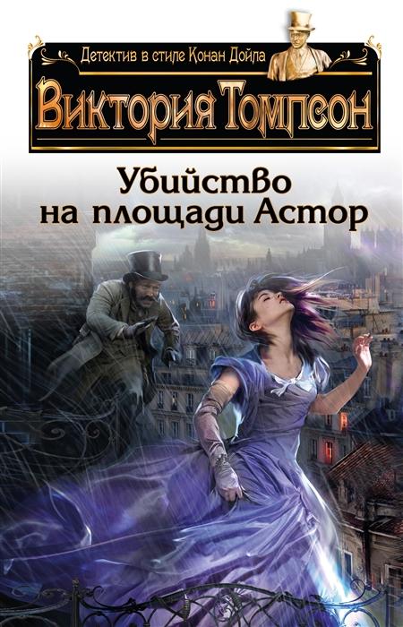Томпсон В. Убийство на площади Астор