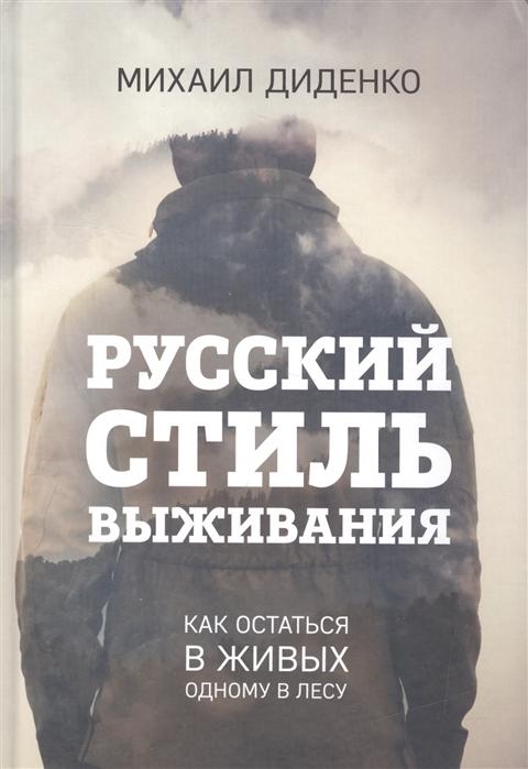 цена на Диденко М. Русский стиль выживания Как остаться в живых одному в лесу
