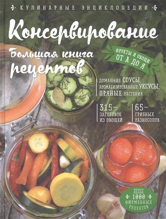 Михайлова И. Консервирование Большая книга рецептов