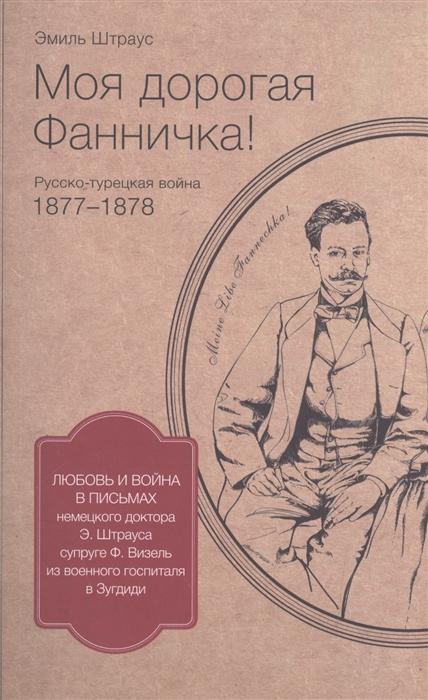 Штраус Э. Моя дорогая Фанничка Русско-турецкая война 1877-1878 г все цены