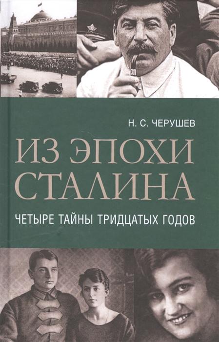 Черушев Н. Из эпохи Сталина Четыре тайны тридцатых годов черушев н из эпохи сталина четыре тайны тридцатых годов