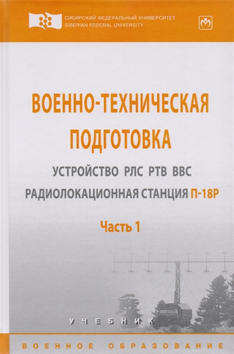 Гарин Е. (общ. ред.) Военно-техническая подготовка Устройство РЛС РТВ ВВС Радиолокационная станция П-18Р Учебник В 2-х частях Часть 1
