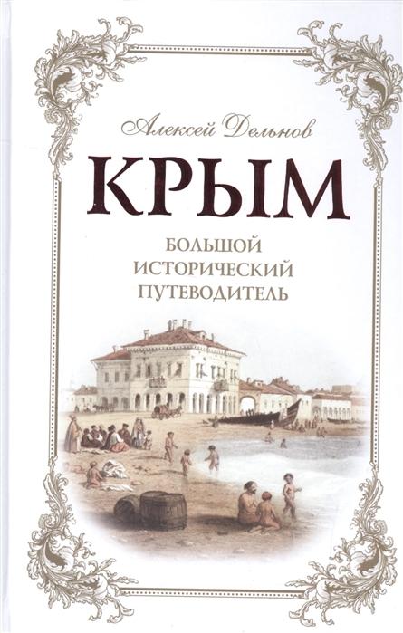 Дельнов А. Крым большой исторический путеводитель