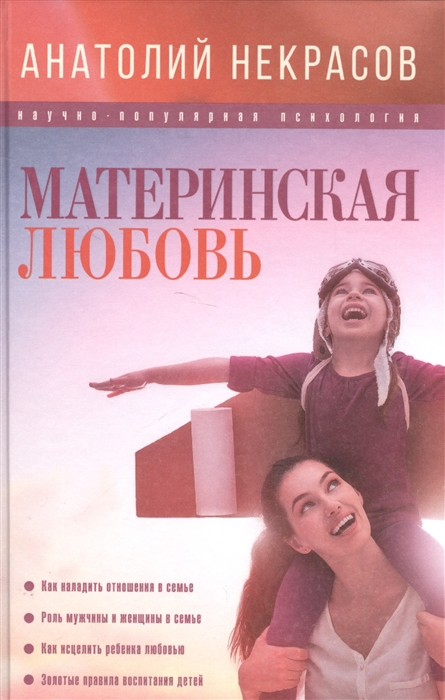 Некрасов А. Материнская любовь