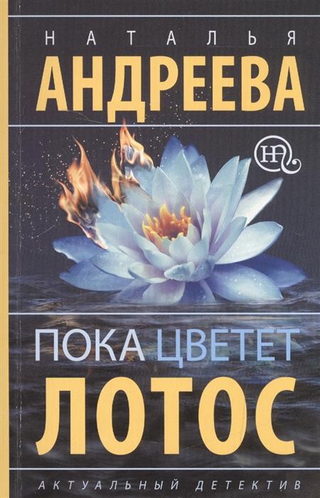 Фото - Андреева Н. Пока цветет лотос андреева н пока цветет лотос роман