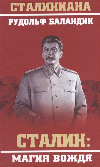 Баландин Р. Сталин Магия вождя хлевнюк о сталин жизнь одного вождя