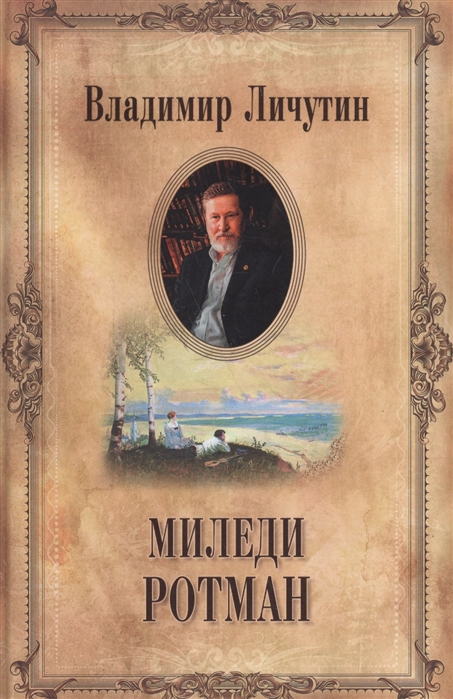 цена на Личутин В. Миледи Ротман