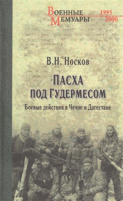 Носков В. Пасха под Гудермесом Боевые действия в Чечне и Дагестане