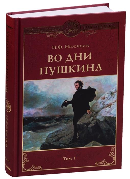 Наживин И. Во дни Пушкина Том I