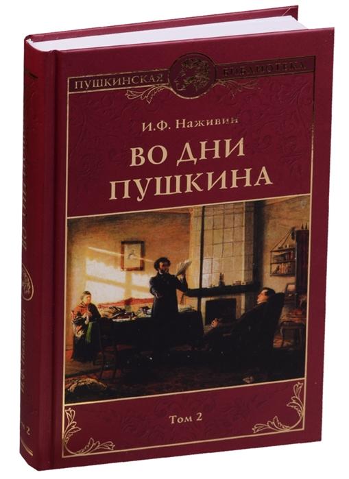 Наживин И. Во дни Пушкина Том II