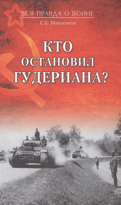 Михеенков С. Кто остановил Гудериана