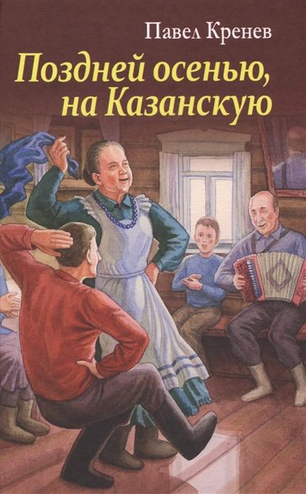 Кренев П. Поздней осенью на Казанскую кренев п мужской поступок