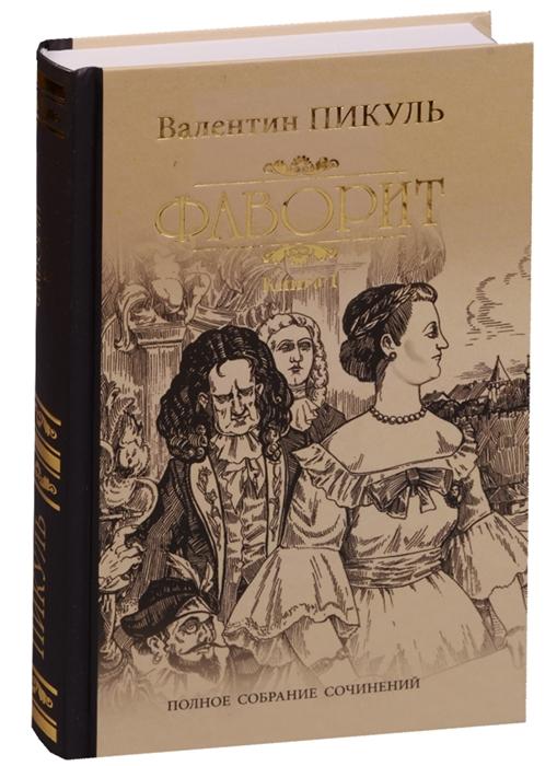 Фаворит Книга 1 Его императрица