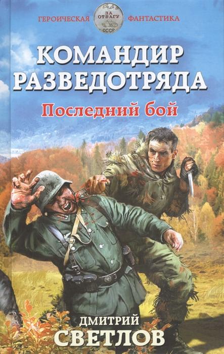 Светлов Д. Командир разведотряда Последний бой першанин в последний бой штрафника