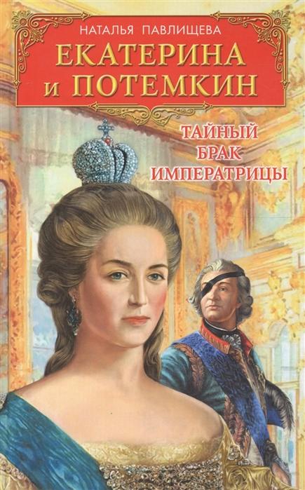 Павлищева Н. Екатерина и Потемкин Тайный брак Императрицы