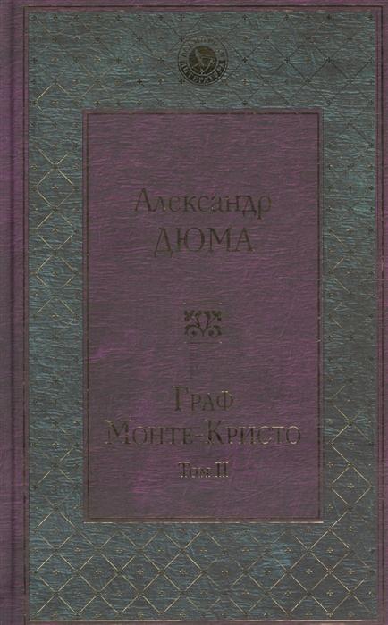 Дюма А. Граф Монте-Кристо Том II а дюма граф монте кристо в двух томах том 2
