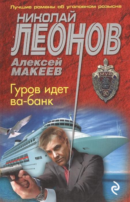 цена на Леонов Н., Макеев А. Гуров идет ва-банк