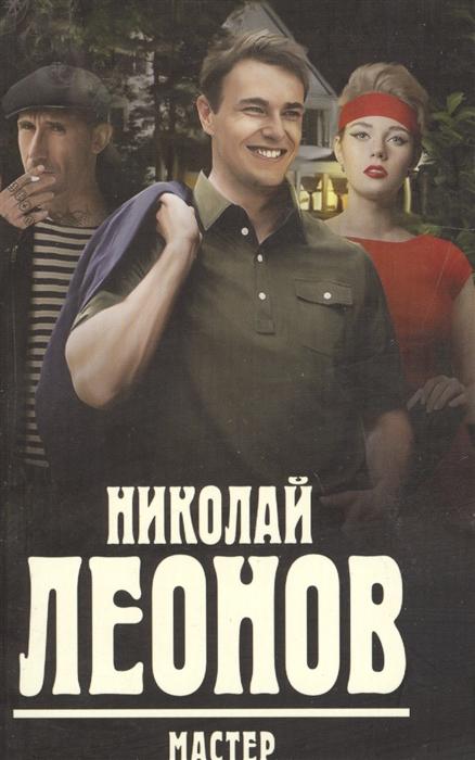 Леонов Н. Мастер