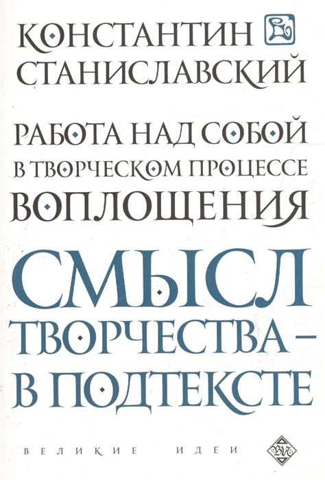 Станиславский К. Работа над собой в творческом процессе воплощения станиславский константин сергеевич работа актера над собой в творческом процессе воплощения
