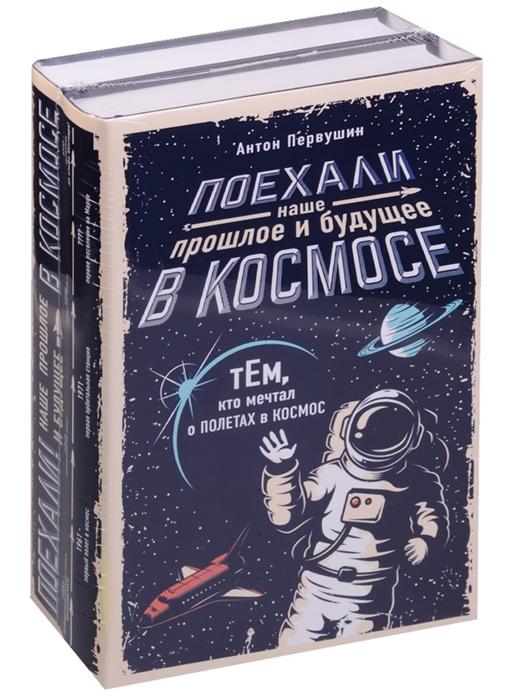 Поехали Наше прошлое и будущее в Космосе комплект из 2 книг