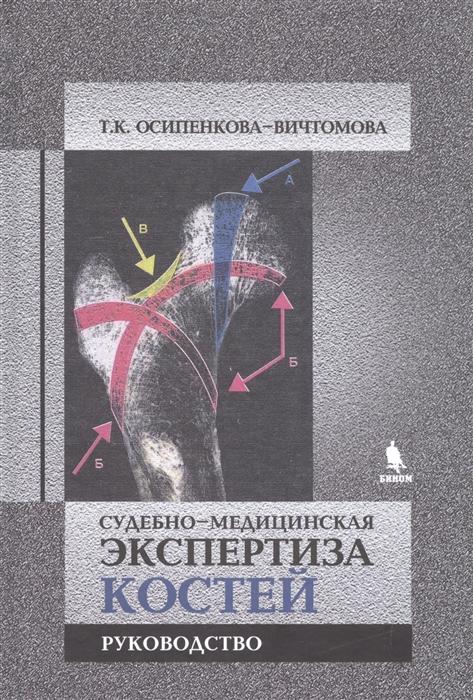 Осипенкова-Вичтомова Т. Судебно-медицинская экспертиза костей Руководство зарубина т в медицинская информатика