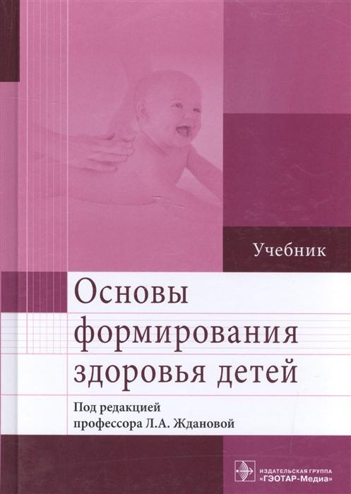 Жданова Л. (ред.) Основы формирования здоровья детей Учебник цена 2017