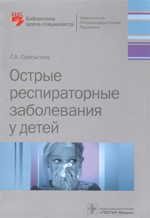 цены Самсыгина Г. Острые респираторные заболевания у детей