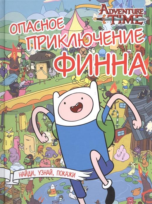 Кузьминых Ю. (отв. ред.) Опасное приключение Финна