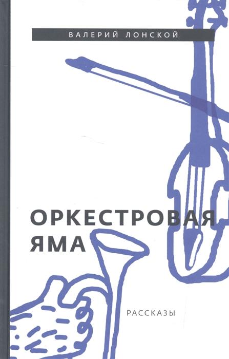 Лонской В. Оркестровая яма иванов таганский валерий александрович воровская яма