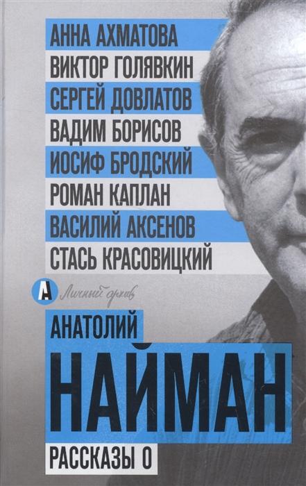 Найман А. Рассказы о