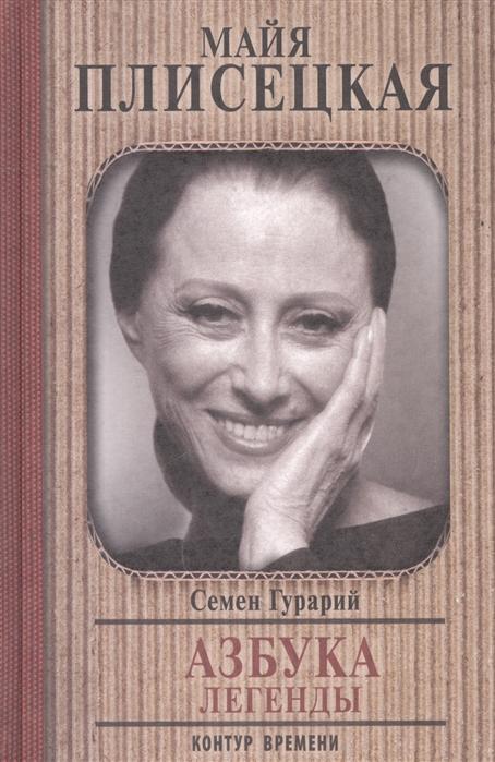 Гурарий С. Азбука легенды Майя Плисецкая