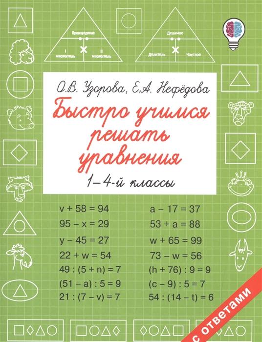 Узорова О., Нефедова Е. Быстро учимся решать уравнения 1-4-й классы