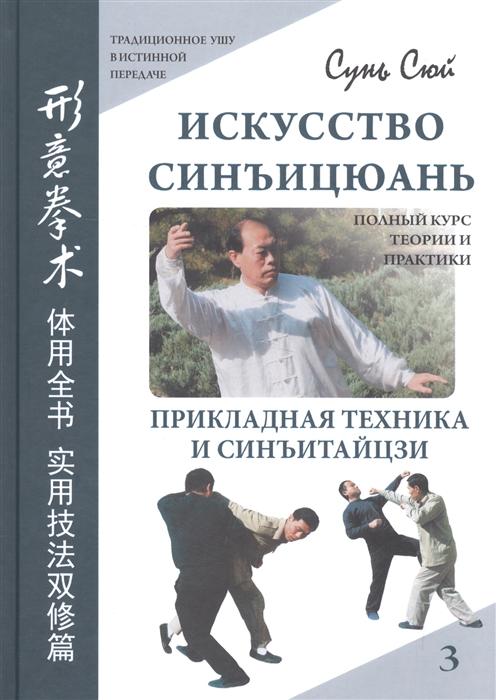 Искусство синъицюань Полный курс теории и практики Прикладная техника и синъитайцзи Том 3