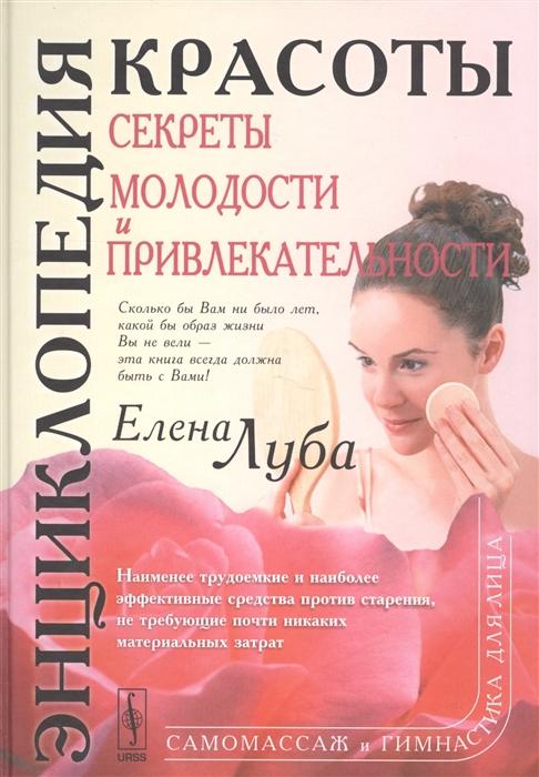Луба Е. Секреты молодости и привлекательности Энциклопедия красоты