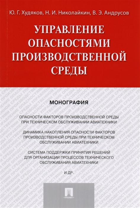 купить Худяков Ю., Николайкин Н., Андрусов В. Управление опасностями производственной среды недорого