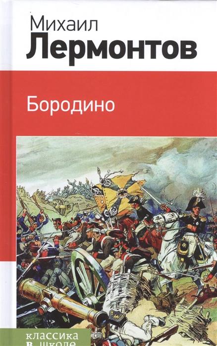 Лермонтов М. Бородино бородино