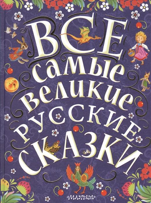Младова С. (ред.) Все самые великие русские сказки