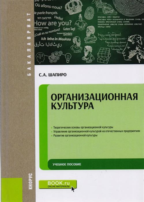 купить Шапиро С. Организационная культура Учебное пособие онлайн