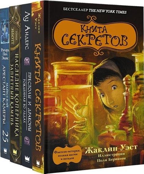 Эванс Р., Андерс Л., Эбботт Т., Уэст Ж. Книги с секретом комплект из 4 книг цена и фото
