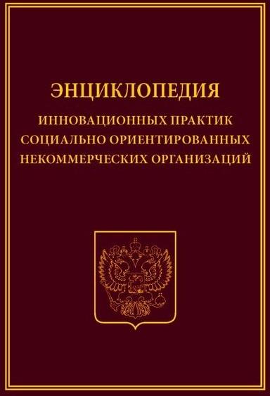 Энциклопедия инновационных практик социально ориентированных некоммерческих организаций