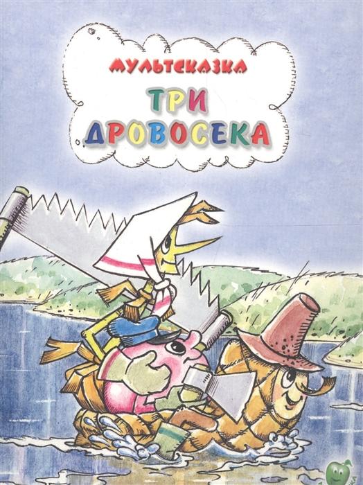 Купить Три дровосека, Яблоко, Сказки