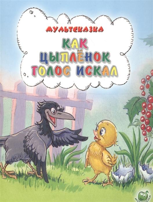 Карганова Е. Как цыпленок голос искал карганова е львёнок