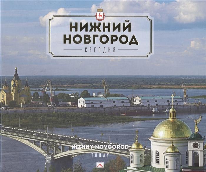 цена Гройсман Я. и др. Нижний Новгород сегодня Альбом онлайн в 2017 году