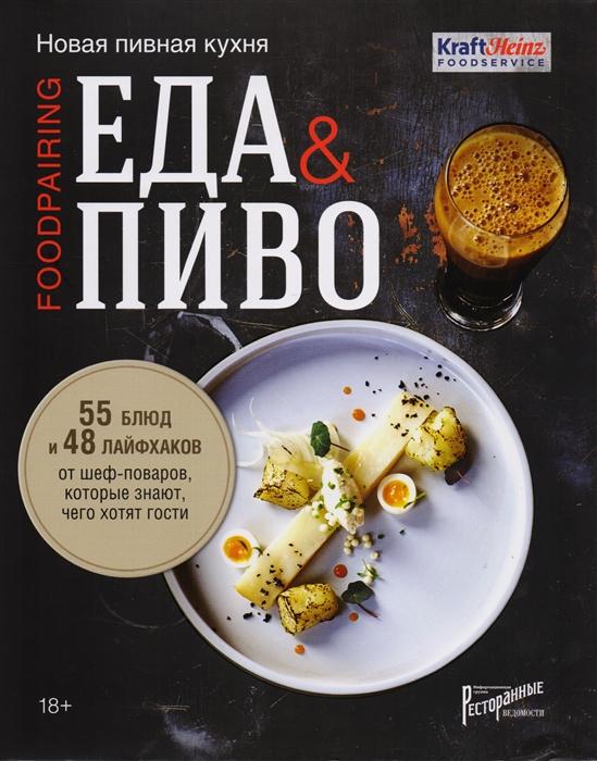 Аносова Е. (сост.) Еда пиво Новая пивная кухня