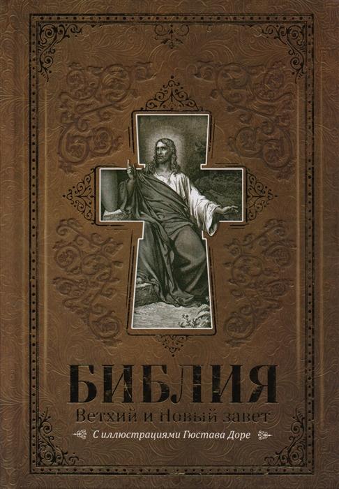 купить Доре Г. (худ.) Библия Ветхий и Новый Завет С иллюстрациями Гюстава Доре недорого