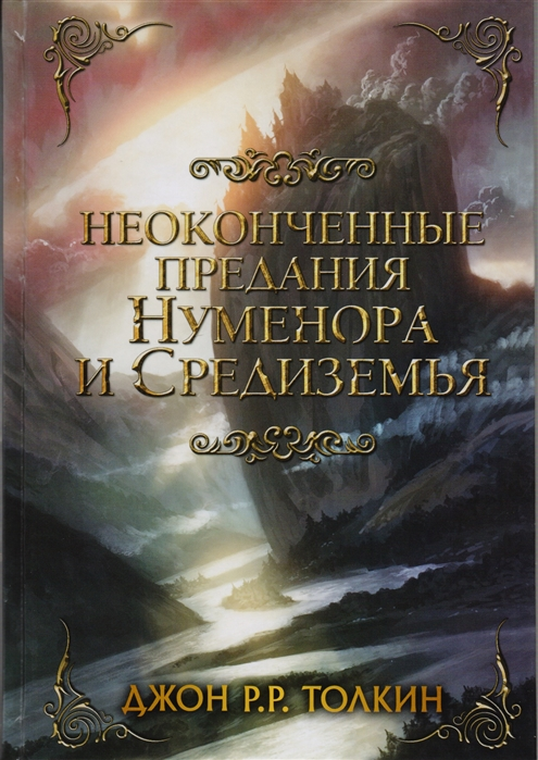цены Толкин Дж. Неоконченные предания Нуменора и Средиземья