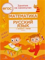 Математика и русский язык. Из второго в третий класс