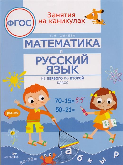 Сычева Г. Математика и русский язык Из первого во второй класс недорого