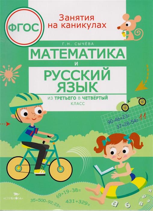 Сычева Г. Математика и русский язык Из третьего в четвертый класс недорого