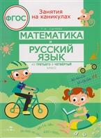 Математика и русский язык. Из третьего в четвертый класс